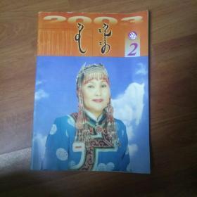 蒙文杂志.鸿嘎鲁2003年第二期。