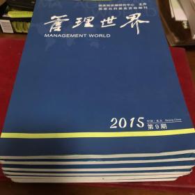 管理世界2015(1-9期)9本合售 馆藏