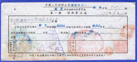 保险单据-----1951年中国人民保险公司松江分公司,财产强制保险费收据5071