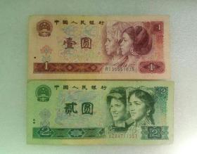 80年壹圆和贰圆