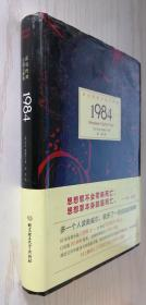 1984:反乌托邦小说三部曲【精】[英]乔治·奥威尔  著 舒新 译