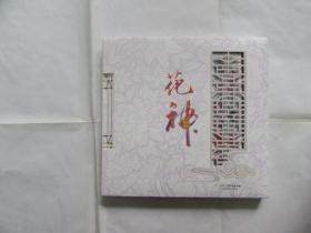 十二花神·外国邮票珍藏
