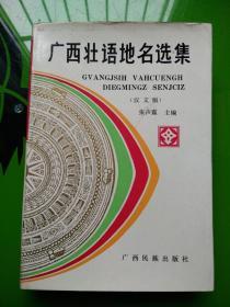广西壮语地名选集 (汉文版)