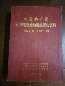 中国共产党山西省运城地区组织史资料 1926.春-1987.10