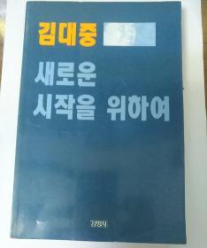 韩文图书(为了新的开始)