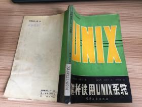 怎样使用UNIX系统(微计算机丛书)