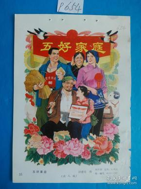 宣传画、年画(年画缩样)五好家庭(名家绘制)