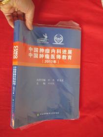 中国肿瘤内科进展中国肿瘤医师教育       【大16开】,全新未开封