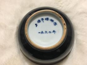 1962年上海市博物馆珍藏版单色黑釉小碗一个,碗口直径11厘米,高5.5厘米;