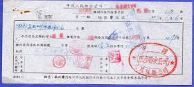 保险单据-----1953年中国人民保险公司巴彦县支公司,固定财产强制保险费收据119
