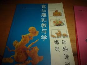 食品雕刻教与学3本----哺乳动物造型/面塑造型/人物造型
