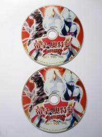 【动漫光盘】帝拿奥特曼(2CD)第1-51集