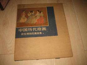 中国历代绘画--故宫博物院藏画集(Ⅰ)东晋 隋唐 五代部分[6开精装带函套