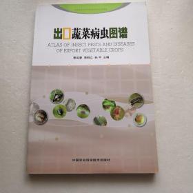 出口蔬菜病虫图谱