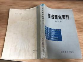 语言研究集刊 第一辑【仅印2500册】