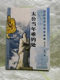 太公当年垂钓处(钓鱼台旅游丛书之一)陕西文史研究丛书