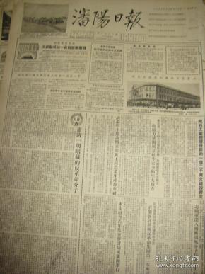 《沈阳日报》【设在工厂区的铁西百货商店,有照片;沈阳第一机床厂改建工程进入最后一年】
