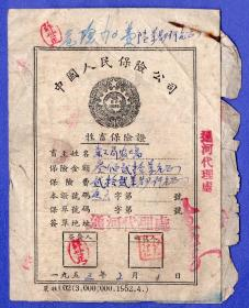 保险单据-----1953年中国人民保险公司通河代理处