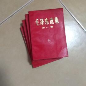毛澤東選集  四卷...A5