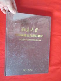 北京大学与马克思主义理论教育 ------庆祝北京大学马克思主义学院建院20周年  【大16开,硬精装】