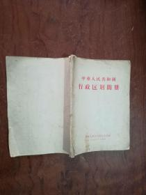 【 中华人民共和国行政区划简册 1956年出版,