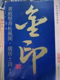 黄庭坚书松风阁 庞居士诗   金印中国著名碑帖