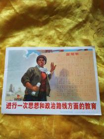 进行一次思想和政治路线方针的教育 文革宣传画