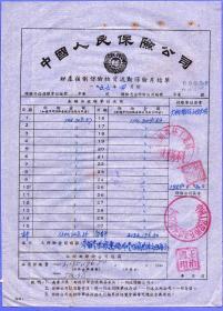 保险单据-----1956年4月中国人民保险公司通河县支公司