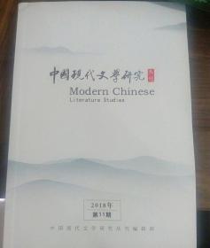 中国现代文学研究丛刊2018年12期