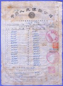 保险单据-----1956年6月中国人民保险公司通河县支公司