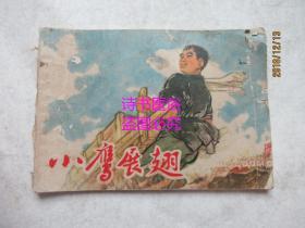 小鹰展翅——天津人民美术出版社