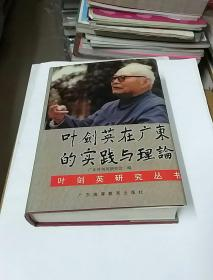 叶剑英在广东实践的实践与理论