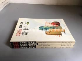 中国印四大名石  全四册合售:昌化鸡血石、青田石、巴林石、寿山石(铜版纸彩印)