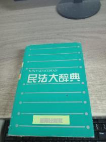 民法大辞典