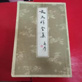文天祥全集(影印本)