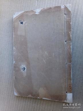 线装本《官子谱》(线装32开,外观破损,书内空白处有污渍。)