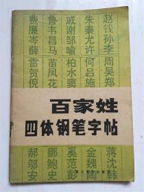 百家姓四体钢笔字帖/ 陈登科等书 湖北美术出版社