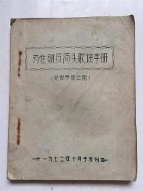 药性赋及汤头歌诀手册(油印本)