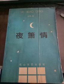 《夜箫情》作者孙铎签赠本
