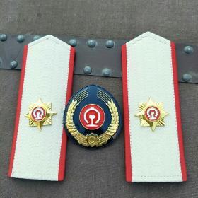 铁路肩章十铁路帽徽
