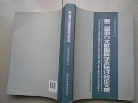 第二届地方文献国际学术研讨会论文集