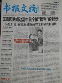 书报文摘——人物传奇2018年11月85期