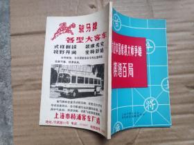 十六位中国象棋大师争雄  棋谱百局   1982年上海杯中国象棋大师邀请赛对局记录