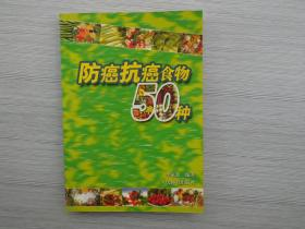 防癌抗癌食物50种
