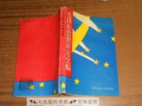 毛泽东思想研究史稿 (作者签赠本)