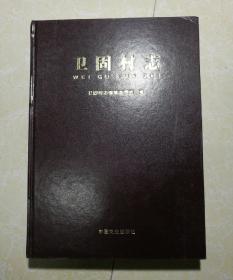 卫固村志(属山东淄博市)