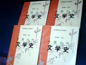 中国古代文学史 全四册 第1-4册