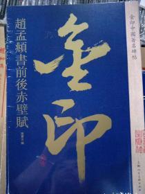 赵孟頫书前后赤壁赋   金印中国著名碑帖