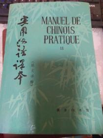 实用汉语课本2(法文译释)