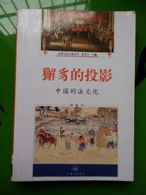 獬豸的投影: 中国的法文化